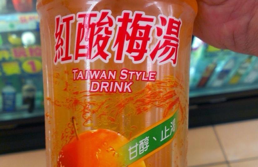 Taiwanese Style: Sour Plum Drink,紅酸梅湯