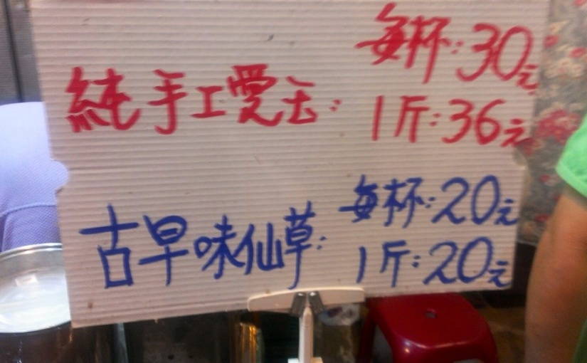 Most Famous Taiwanese Gelatinous Drinks, Jelly Fig and Chinese Mesona愛玉冰和仙草冰