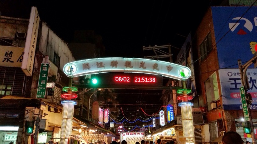 What Taiwan is known for: Night Markets.  Visit to Linjiang Street Night Market 臨江街觀光夜市