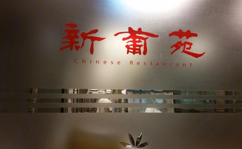 Bad Restaurant Report @ Sogo Department Store,Taipei