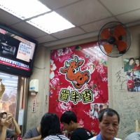 Wanderlust Taiwan- RaoHe Street Night Market Beef Noodle Soup, 饒河街齒牛香很不好吃
